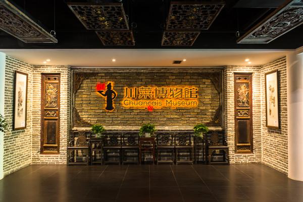 成都川菜博物馆地址/门票价格/开放时间