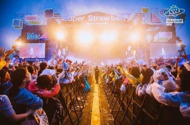 2020成都草莓音乐节时间、地点、购票通道