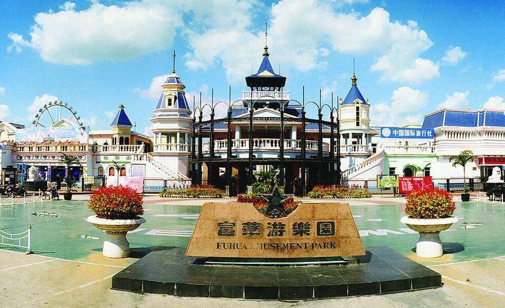 潍坊富华游乐园