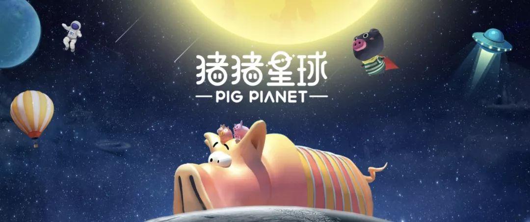 嘉兴猪猪星球乐园门票价格/在线预订/游玩攻略