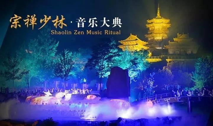 震撼来袭|禅宗少林·音乐大典2020年首次演出仅99元,全年演出季可用!