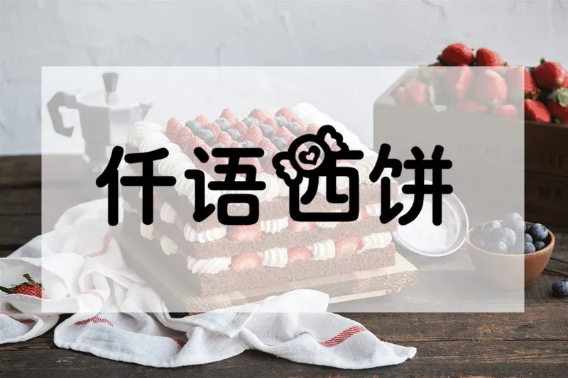 郑州仟语西饼