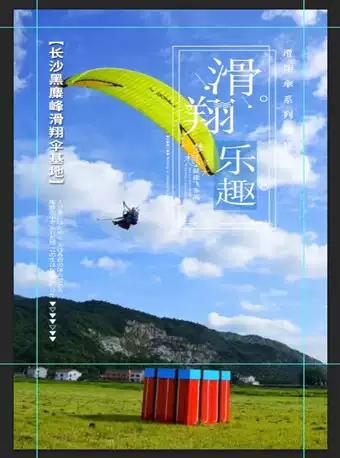 长沙黑麋峰滑翔伞基地