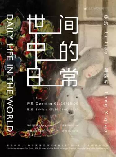 【上海】「开展中」世间中的日常:李娇&童熙乔双个展 艺术外滩浦西馆