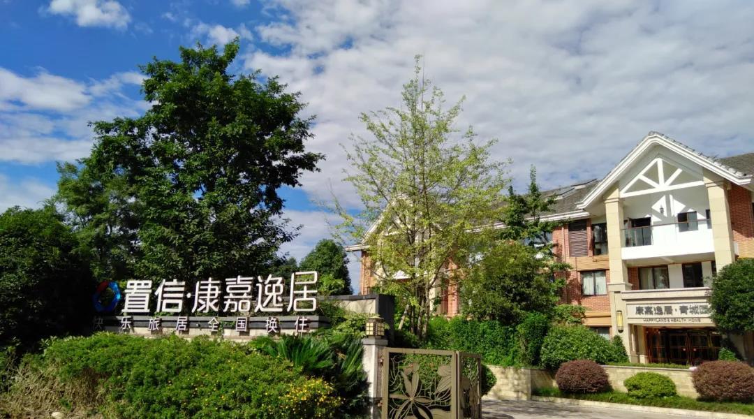 成都康嘉逸居青城园酒店