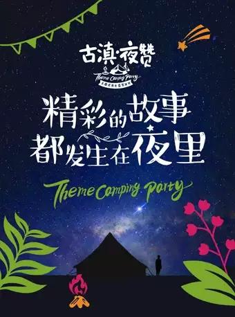 【昆明】古滇・夜赞主题式周末露营派对