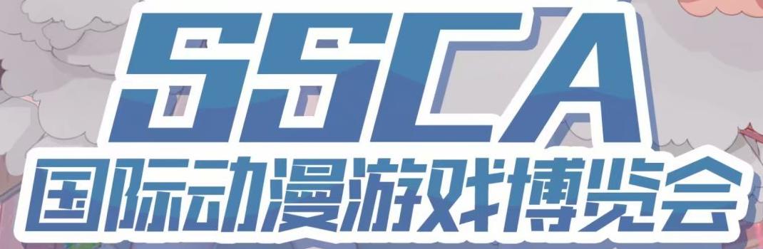 2020沈阳SSCA国际动漫游戏博览会时间、地址、门票价格