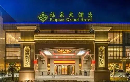福泉大酒店