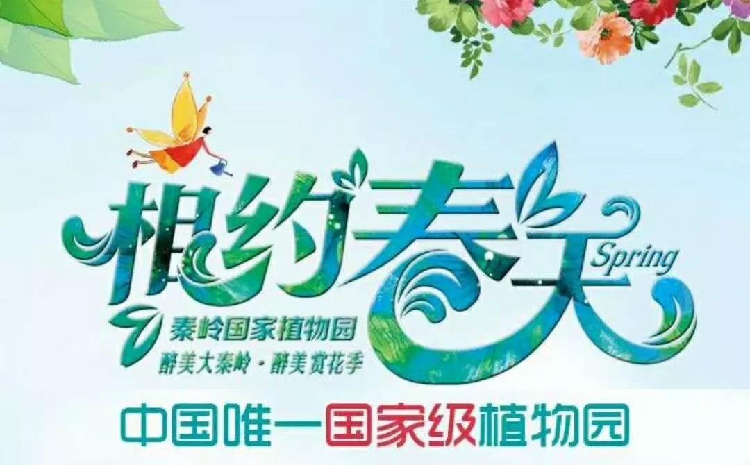 秦岭国家植物园攻略(开放时间+门票价格+景区介绍)