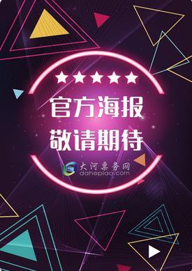 舞台剧《长恨歌》北京站