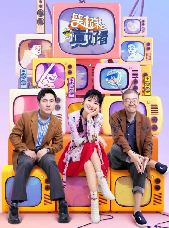 湖南卫视《你笑起来真好看》节目录制时间、地点、嘉宾详情