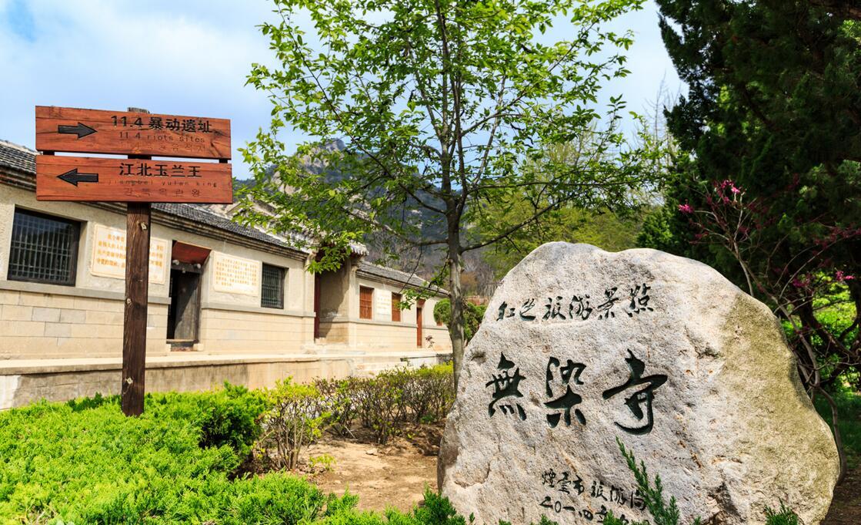 昆嵛山无染寺