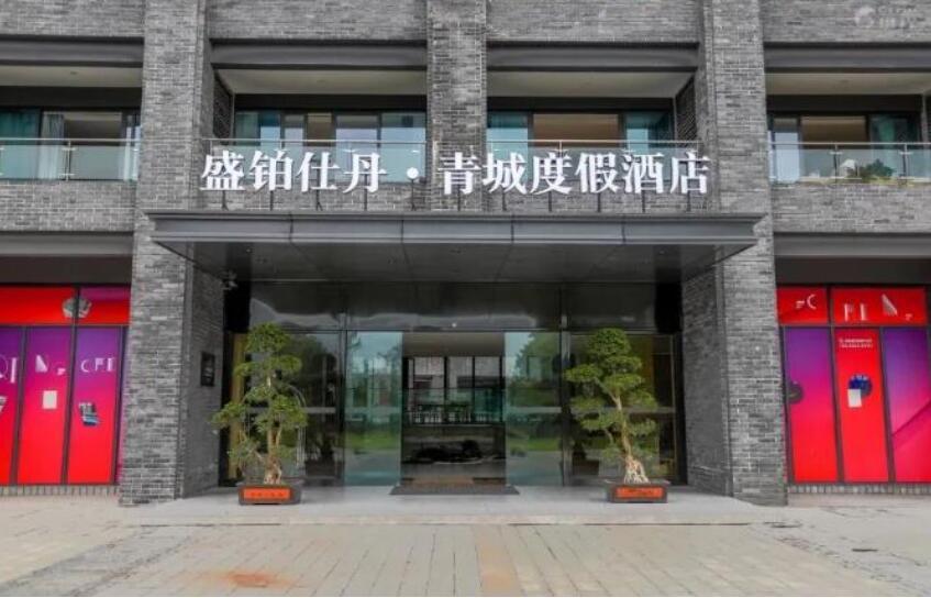 盛铂仕丹酒店(青城山店)价格/预订/电话地址/服务评价