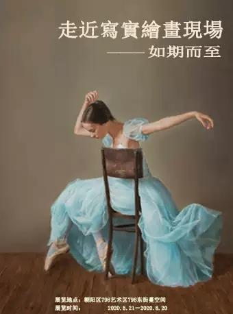 2020北京近期展览大盘点(时间+地点+票价+购票入口)信息一览
