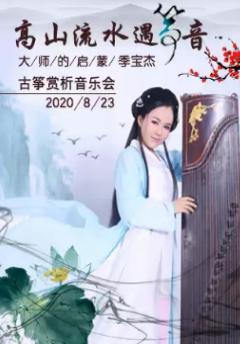 2020季宝杰古筝专场音乐会北京站时间、地点、票价