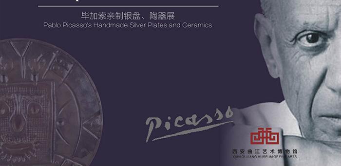 2020西安再遇毕加索艺术品真迹展时间、地址、门票价格