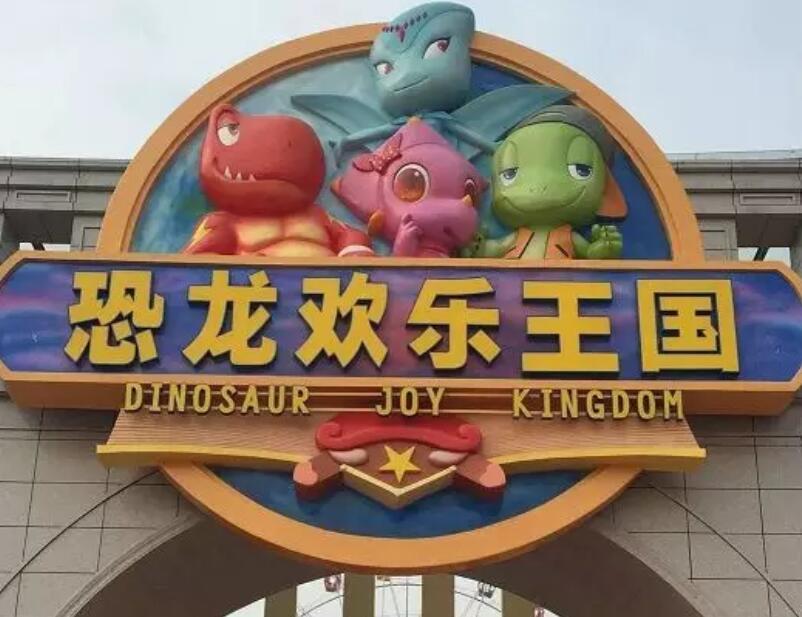 自贡恐龙欢乐王国