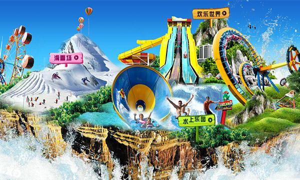 五龙山响水河主题乐园门票/门票价格/营业时间/在线购票