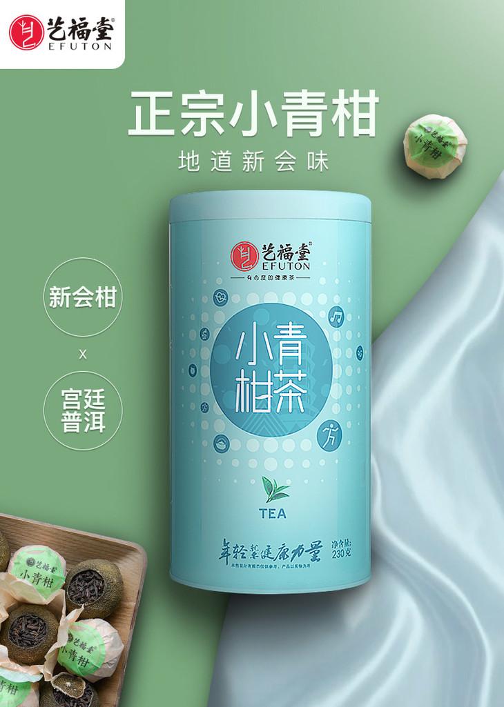 艺福堂 特级新会小青柑普洱茶 甄选好料 230g/罐