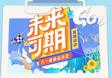 2020湖南卫视六一晚会在线观看/回放入口