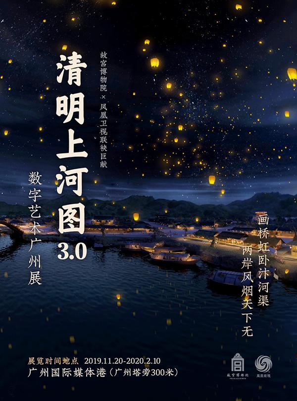 2020广州《清明上河图3.0》数字艺术展时间、地点、门票价格