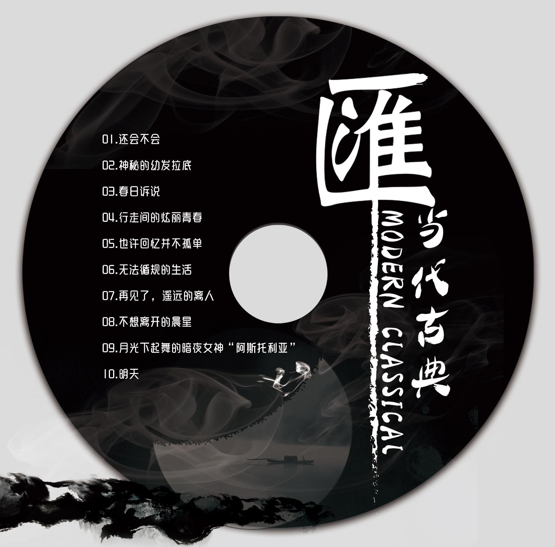 专辑《不那么古典》《滙》(实体唱片CD)