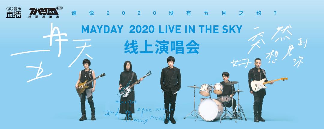 2020五月天线上演唱会直播在线观看(附直播入口)
