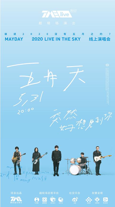 2020五月天线上音乐会直播(时间+歌单+预约入口)