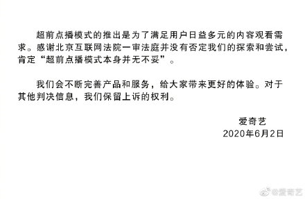 超前点播庆余年被判违法,爱奇艺回应法院判决