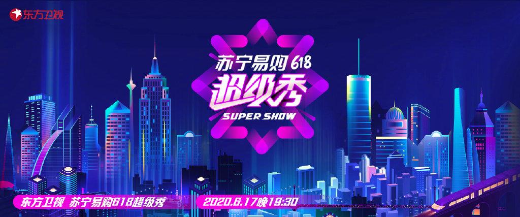 东方卫视618超级秀直播(时间+阵容+直播入口)