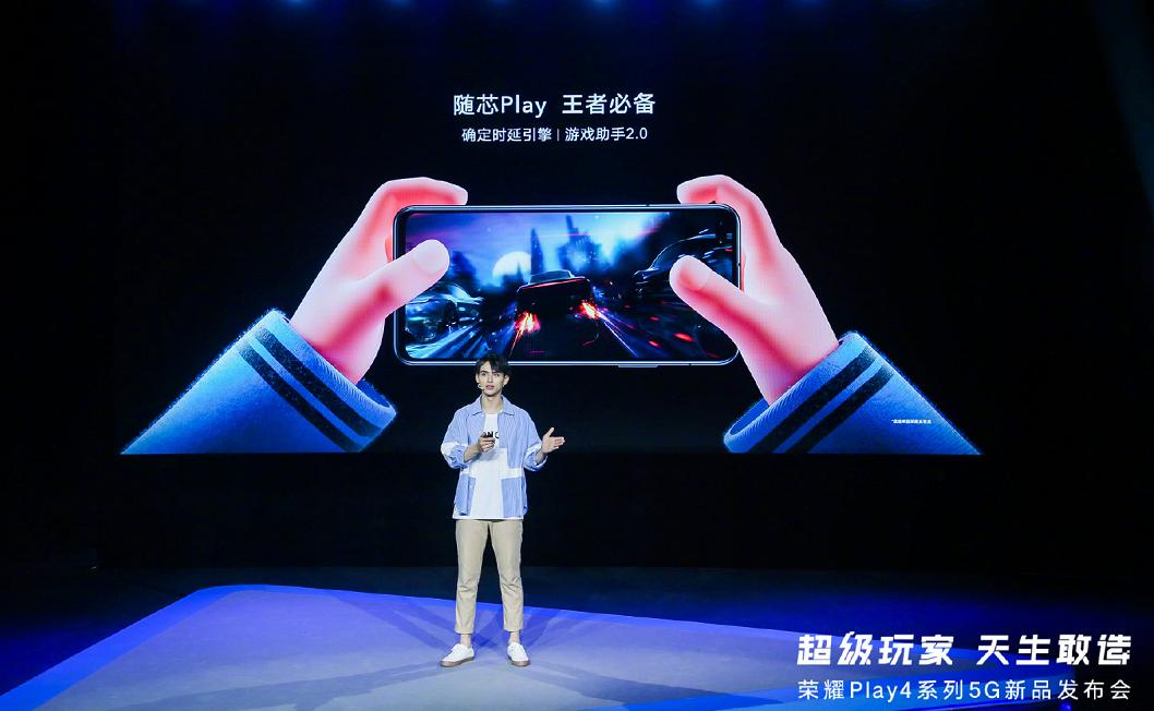 荣耀play4发布会视频完整版在线观看