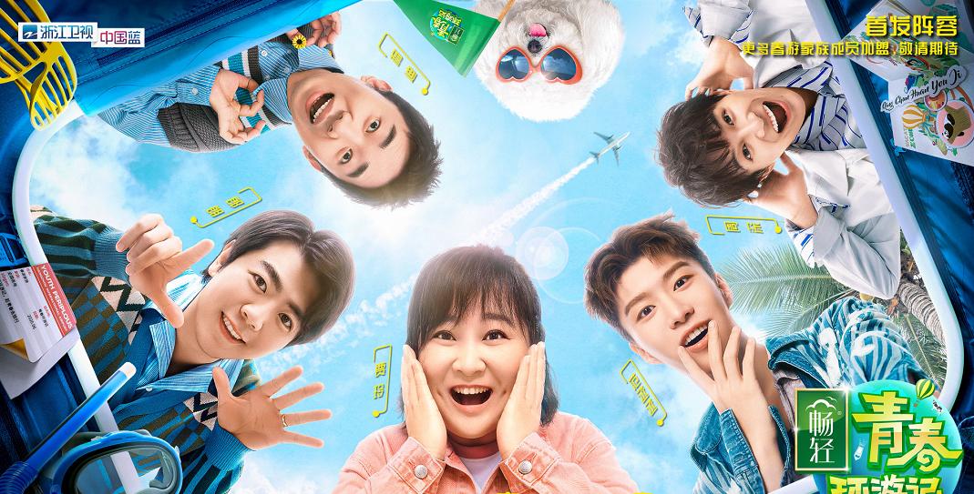 《青春环游记2》首发阵容+播出时间 附直播入口