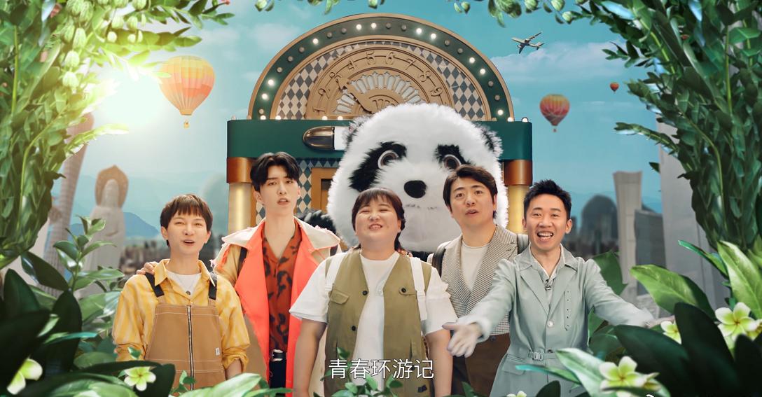 《青春环游记2》宣传片视频在线观看/观看入口