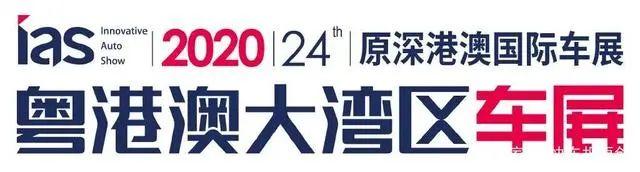 2020深圳粤港澳国际车展时间、地点、展会详情、门票