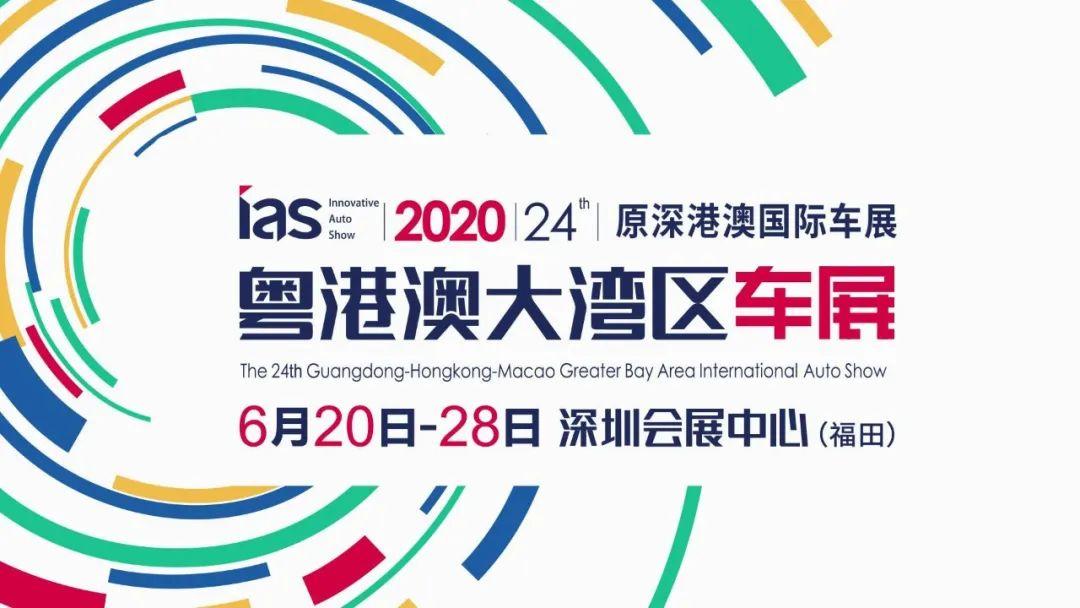 2020深圳粤港澳国际车展时间段+购票方式