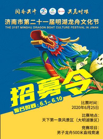 2020济南明湖龙舟文化节参赛时间、地点、费用、竞赛规程