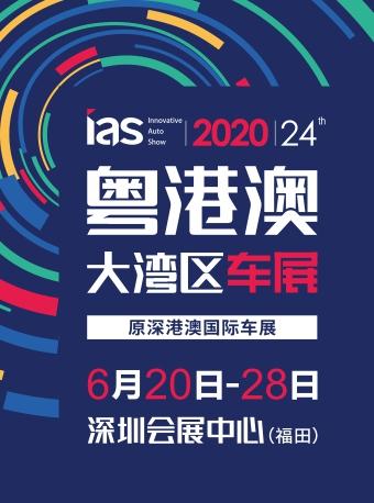 2020粤港澳大湾区国际汽车博览会时间、地点、门票