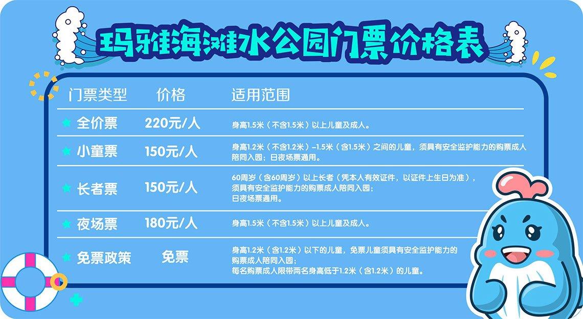 南京玛雅海滩水公园(时间+地点+门票价格)