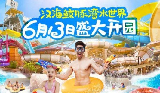 重庆汉海鲸豚湾水世界开园时间、门票价格