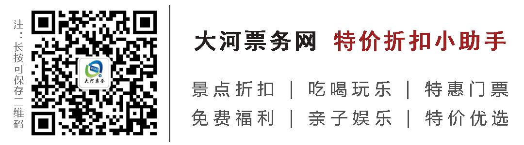 2020郑州银基动物王国哪些人享受免门票优惠?