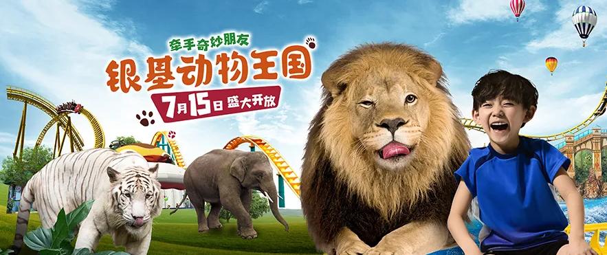 郑州银基动物王国门票价格及订票网址