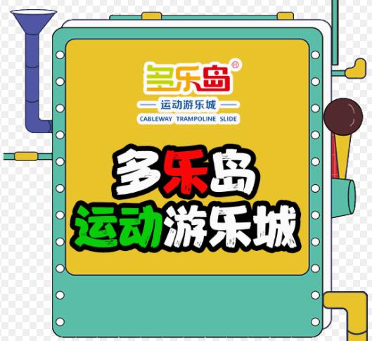 上海蹦床公园哪个好玩?上海多乐岛蹦床公园怎么样?