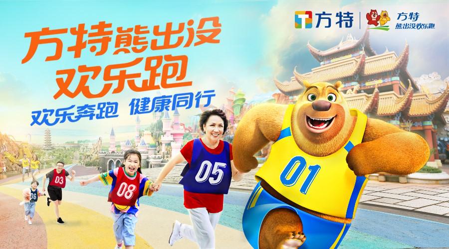 """郑州方特""""熊出没欢乐跑"""",感受新奇游园体验"""