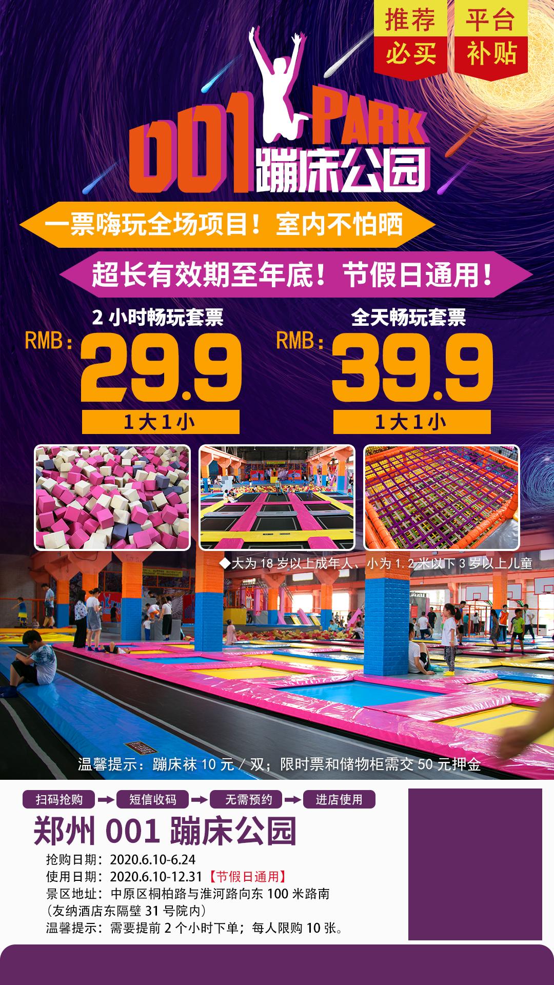 郑州001蹦床公园2020年盛大开园!全天畅玩仅需39.9(一大一小)
