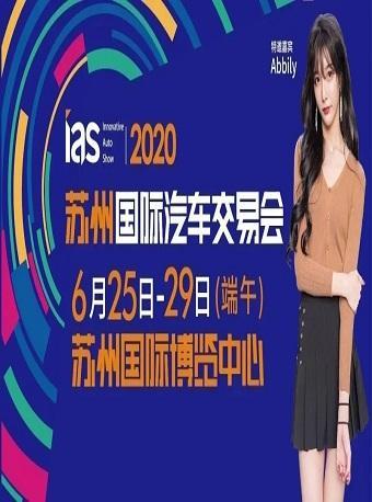 2020苏州国际车展时间、地点、门票价格