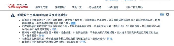 香港迪士尼乐园18日重开:需提前预约,设每日入场人次上限