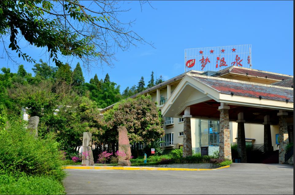 雅安周公山梦温泉酒店