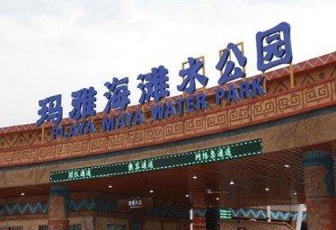 上海欢乐谷玛雅水公园好玩吗?上海玛雅水公园怎么样?