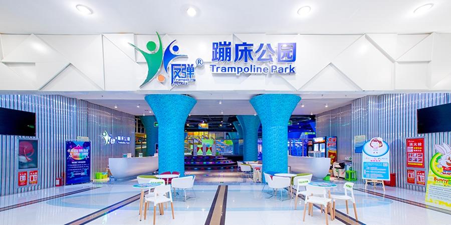 郑州反弹蹦床公园