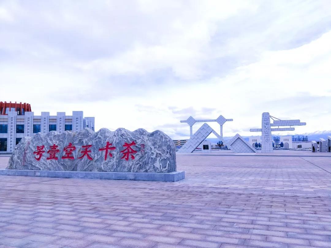 茶卡天空壹号景区
